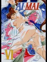 [武装女神 (神無月かんな)] AI&MAI VI (淫獣聖戦)