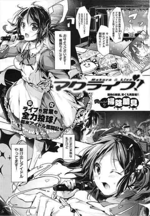 【エロ漫画】マクライブ! 仕事を貰うために枕営業しまくっておっさんに抱かれるアイドル
