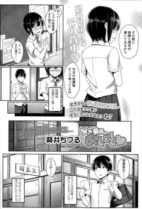 【エロ漫画】放課後に女の子二人に精液を縛り取られる男