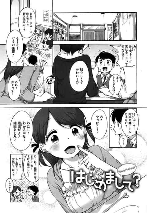 【エロ漫画】初めて行った合コンで同じ学校だったムチムチの巨乳の女の子と再会し一緒に帰った結果