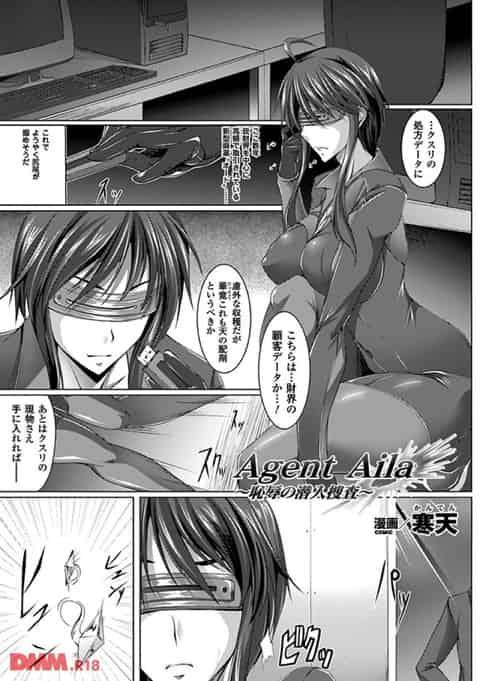 【エロ漫画】捕らえられた強気な女スパイに媚薬を投入しオチンポ様で焦らしてみたw