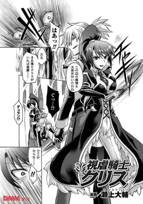 【エロ漫画】人質を取られた女騎士!敏感になる魔法をかけられて強制露出調教w