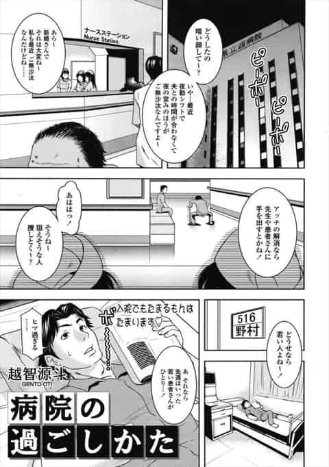 【エロ漫画】ご無沙汰な看護師さんたちに食われてしまう入院患者の男w
