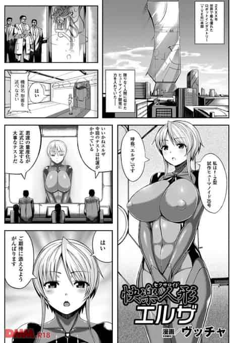 【エロ漫画】ヒューマノイドの性感実験!なんという無慈悲な快楽責めw