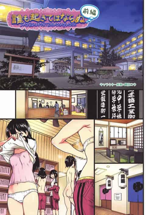 【エロ漫画】子供マンコでおじさんザーメン搾り取れ!!子宮膣で吸い上げろ!!!!