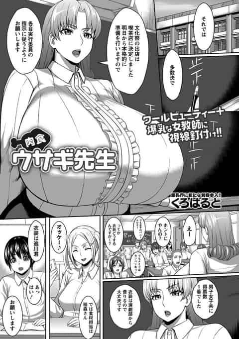 【エロ漫画】巨乳なエロ教師が生徒の代わりにエロバニーのコスプレで模擬店をやった結果