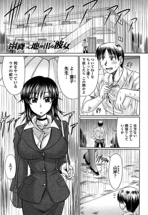 【エロ漫画】めっちゃ無愛想で厳しい先生が虫に怯えて半泣きになっているのが可愛すぎて襲ってもうたw