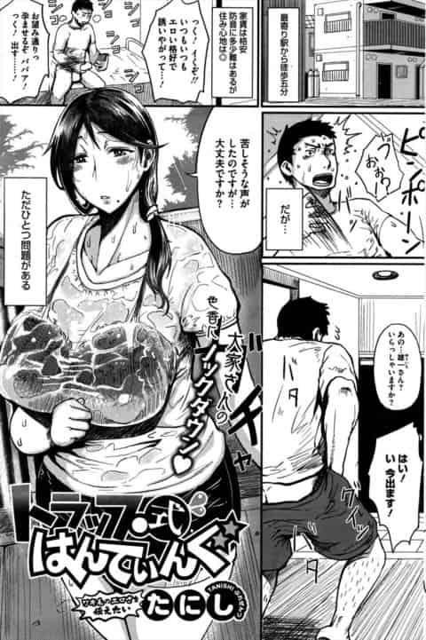 【エロ漫画】三十路の熟女大家さんに料理を作ってもらってエロい格好に我慢できずにフェラさせて種付け孕ませ中出しセックス
