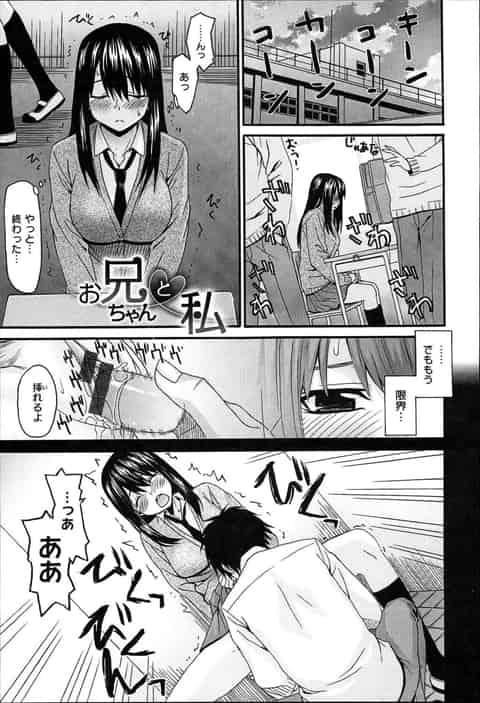 【エロ漫画】大好きなお兄ちゃんに調教されて目覚めちゃったJK妹、自分からチンポをおねだりして青姦セックスしちゃうw