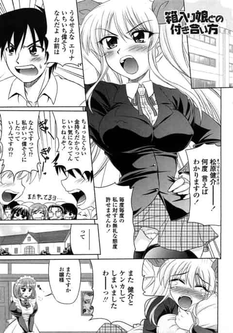 【エロ漫画】好きな男の顔を見ると素直になれず喧嘩してしまうお嬢様がメイドに相談した結果プレゼントボックスに下半身丸出しで入れられ届けられましたw