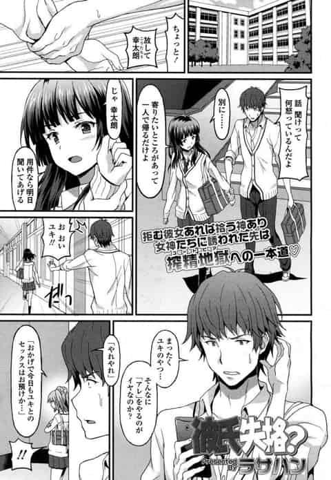 女友達と先輩とに痴女責めされる童貞彼氏【女性責め】