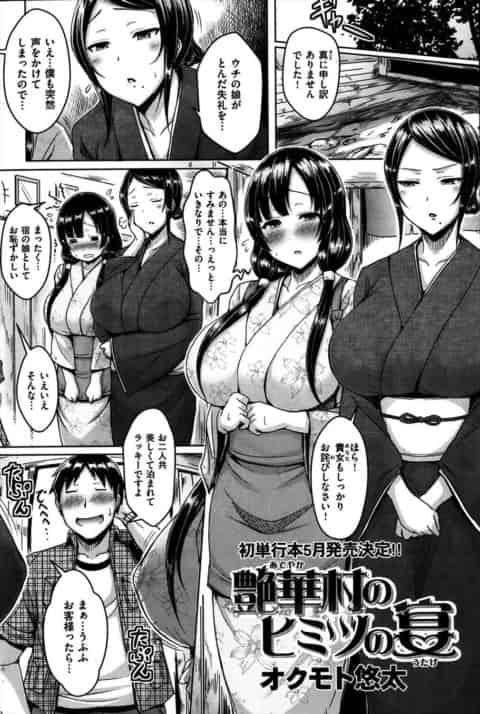【エロ漫画】女性しかいない村にやって来た男が村の風習で巫女の役をしている女の子と野外セックス