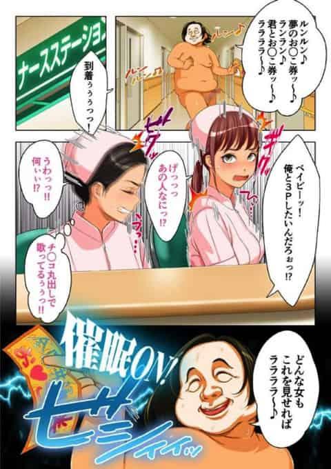 【エロ漫画】「俺専用肉穴になっちまえ♪」真面目な女も催眠一発でマジチョロ女にって画像ください