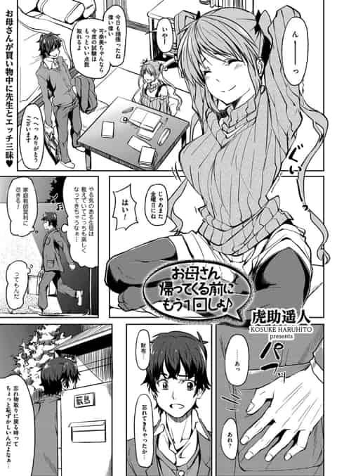 【エロ漫画】母親が目の前にいるのに机の下では家庭教師のチンコをしごく娘w