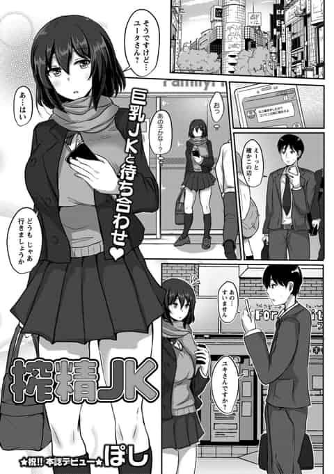【エロ漫画】即ハメまんこ出来る巨乳JKと楽しい援助交際☆w