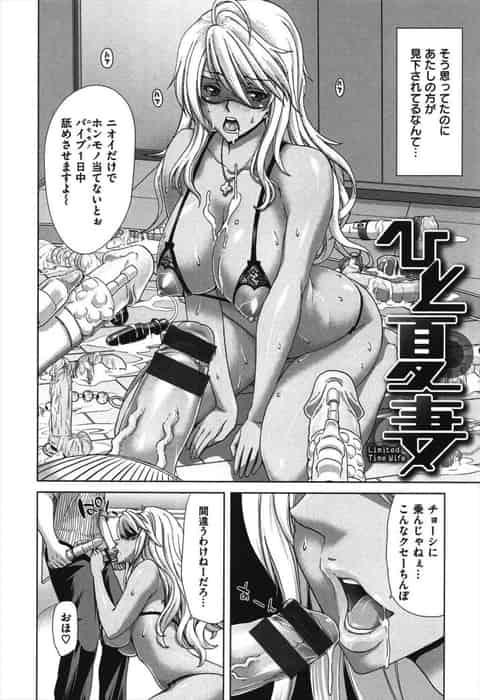 【エロ漫画】キモ教師のくっさいチンコを舐めさせられる援交黒ギャル女子校生