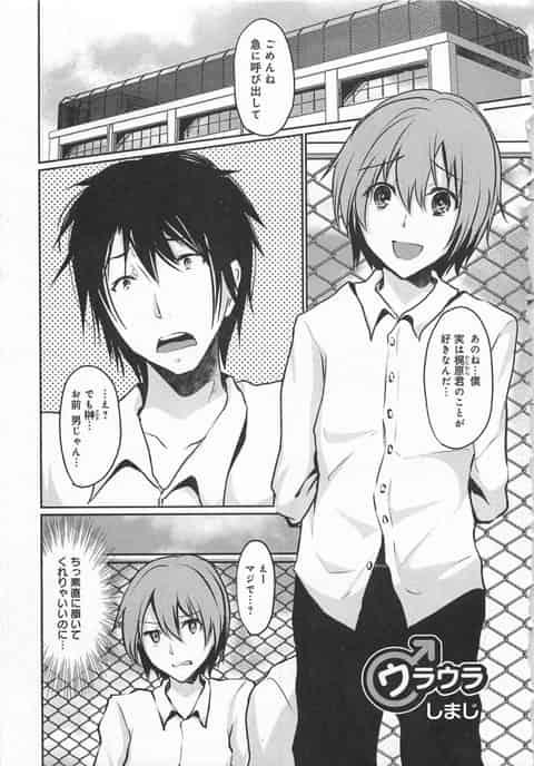 【エロ漫画】男の娘としてプライドを守るために同級生に告白した男の子がデートして本当に恋してしまうw