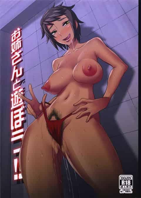 【エロ漫画】子供を探してゲットする痴女が薬を盛られてゲットされるw