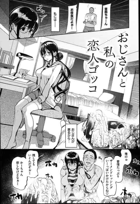 【エロ漫画】お金のためにおじさんと恋人ごっこ…何度も種付けされザーメンまみれにされてしまう…