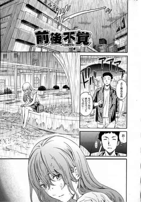 【エロ漫画】ちょろい後輩が男と上手くいってなくて凹んでるらしいから酔わせて教訓を授けた結果w