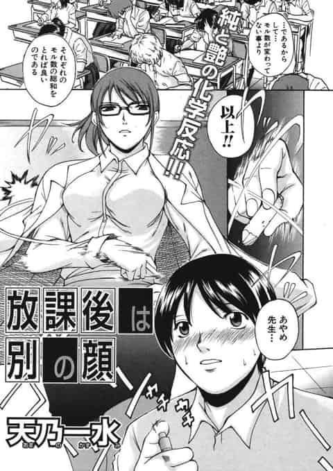 【エロ漫画】ドSな化学教師から放課後にエッチな特別授業を受ける生徒
