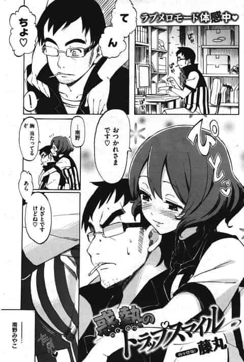 【エロ漫画】エッチすぎるま〜んにフェラチオされ性欲を抑えきれなくなった店長がチンポギンギンにして襲いかかるw