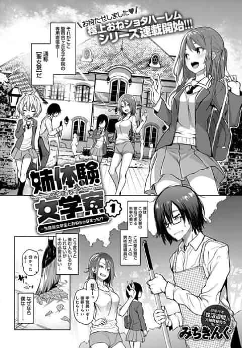 【エロ漫画】女子寮の痴女たちに玩具にされちゃう管理人の男【逆レイプ】