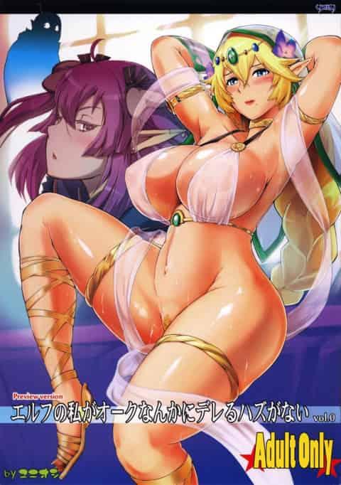 【エロ漫画】エルフの姫に寄ってたかって輪姦するオーク達w