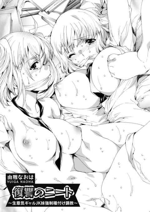 【エロ漫画】ニートの兄が妹と友達を復讐の為、監禁し犯し続けるw