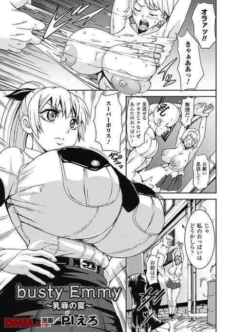 【エロ漫画】超人化実験に成功しスーパーポリスとなった巨乳少女!しかしそんな彼女にも弱点が…っ!