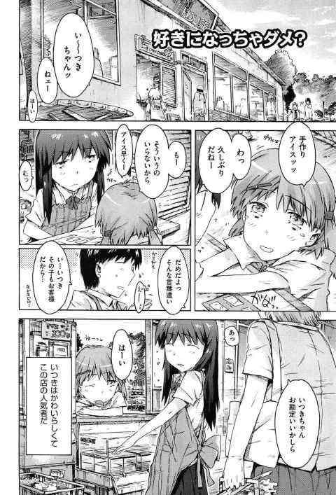 【エロ漫画】妹を引き取って二人で生活していた兄が恋心を知られてしまって処女をもらってしまう!