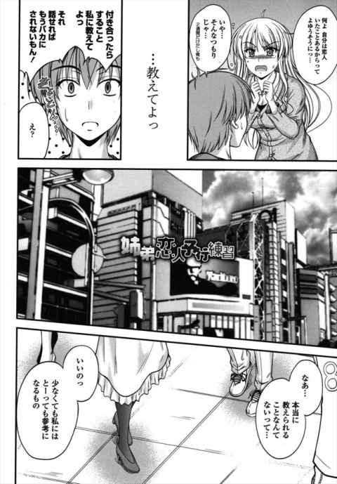 【エロ漫画】処女を拗らせている姉にデートの予行練習をして欲しいとお願いされた弟がセックスを教えてしまうw