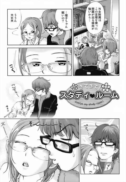 【エロ漫画】受験生のJKのパイパンマンコを舐めまくってフェラされる家庭教師w