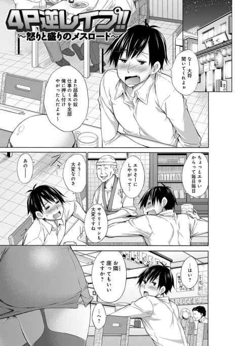 【エロ漫画】友達をヤリ捨てた男に復讐を!女三人で逆レイプ!!w