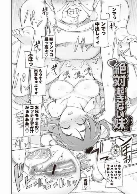 【エロ漫画】妹にチンコ挿れたら全てが終わる…だけどね、すじマンコには勝てなかったよ!