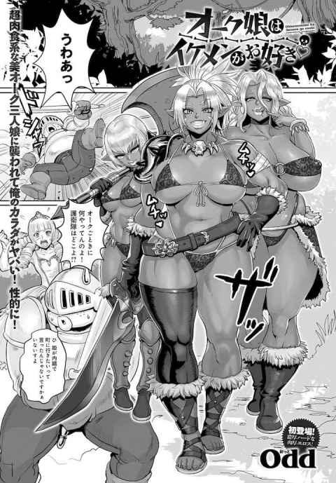 【エロ漫画】オーク基準で言うとガチイケメンな喪男がオーク三人娘に襲われて……!?