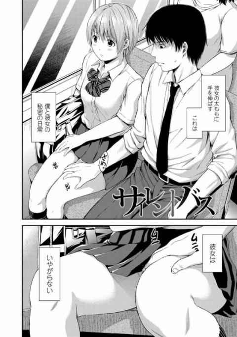 【エロ漫画】話もしない名前も知らない女子高生…一つだけはっきりしているのは、少しエッチだということ!