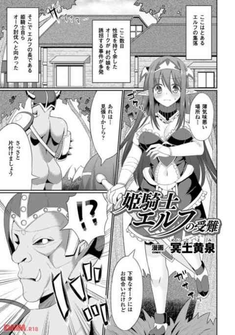 【エロ漫画】オークに気付かず不意打ちを食らってしまうエルフの姫騎士