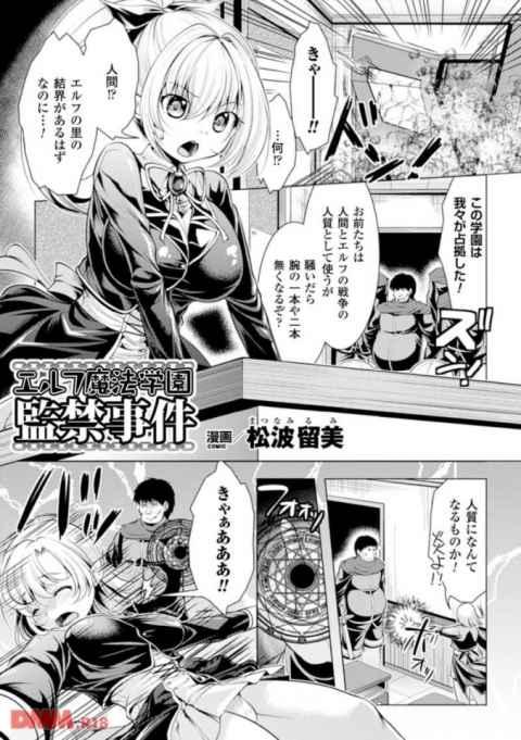 【エロ漫画】エルフ族の娘たちが通う学園に、突如敵対する人間族の男が襲来!