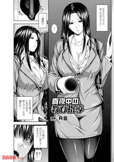 【エロ漫画】女教師に射精管理され精液パンパンに溜め込んだチンポの行方
