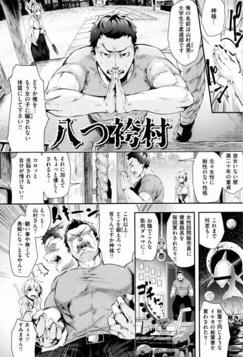 【エロ漫画】ええよ…この際やから悪いもんは全部ウチの中に吐き出してしまい?