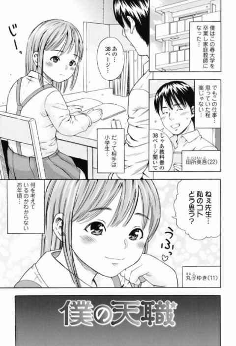 【エロ漫画】信じられない…でも現実の目の前にSEXしたがってる小学生がいる!