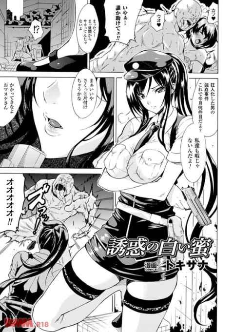 【エロ漫画】プライドの高い女警官がキチガイ犯罪者に弱みを握られて強制ひょっとこフェラwwww