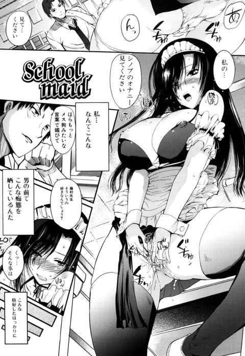 【エロ漫画】妹にそそのかされてメイドコスをしていたら妹の彼氏でもある同僚がやってきてなんだか強引にセックスすることにwwお姉ちゃんドMだからと妹のアドバイスがww