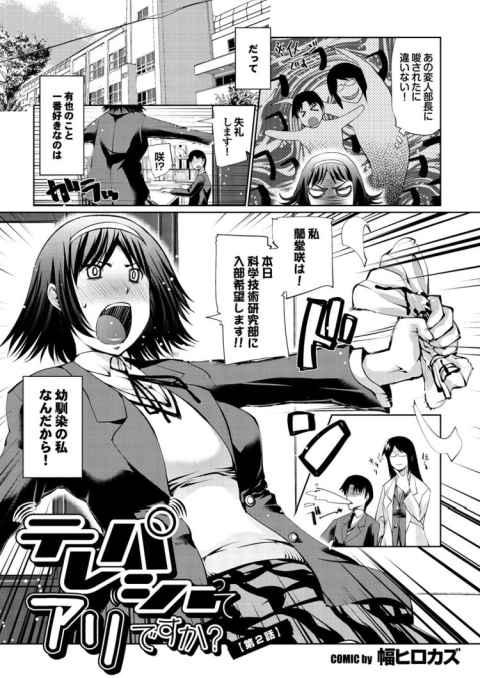 【エロ漫画】テレパシーってアリですか?2