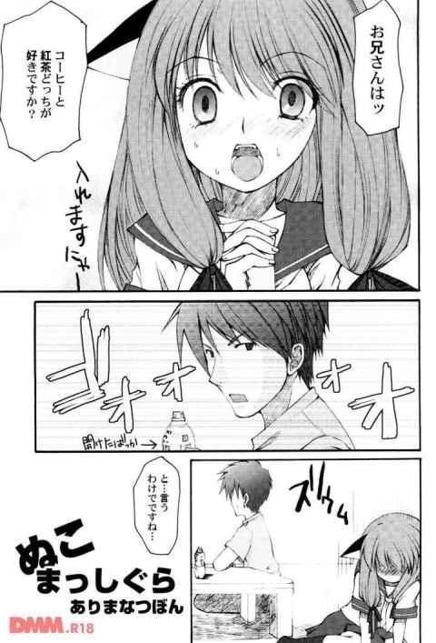 【エロ漫画】ズレてるけど一生懸命な猫耳少女 自分で用意したマタタビで可愛い淫乱になってしまう!