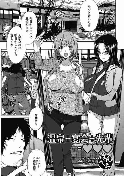 【エロ漫画】女の先輩二人とサークルの活動で温泉に来たら酔った先輩に目隠しされてチ◯コいじくりまわされたwwしかもそのままお風呂に行って3P開始したwww