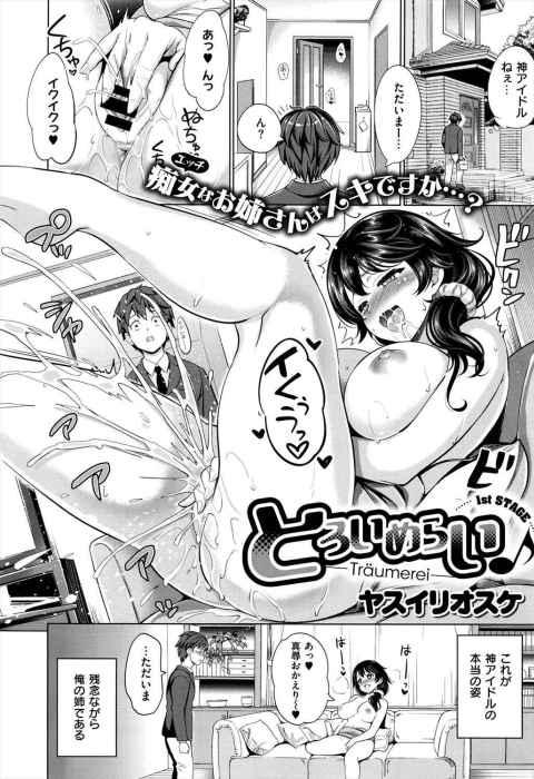 【エロ漫画】巨乳アイドルの姉の自宅で潮吹きオナニーに発情した弟はお姉ちゃんの口マンコにオチンポ突っ込み大量ザーメン流し込むと姉マンコからお漏らし汁噴射。