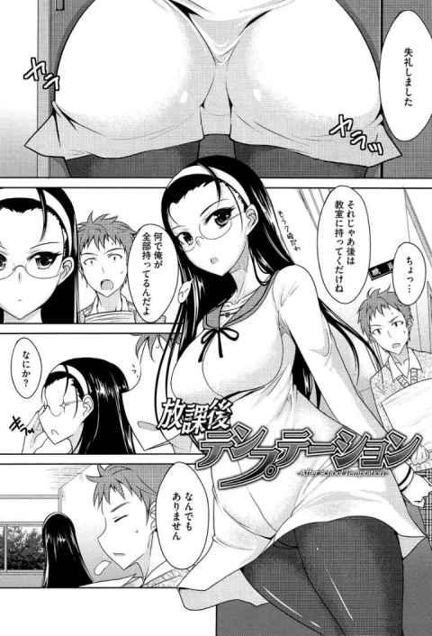 【エロ漫画】黒スト穿いた委員長の太ももにチンポをスリスリ……すべすべ気持ちよくてすぐ射精ちゃったww
