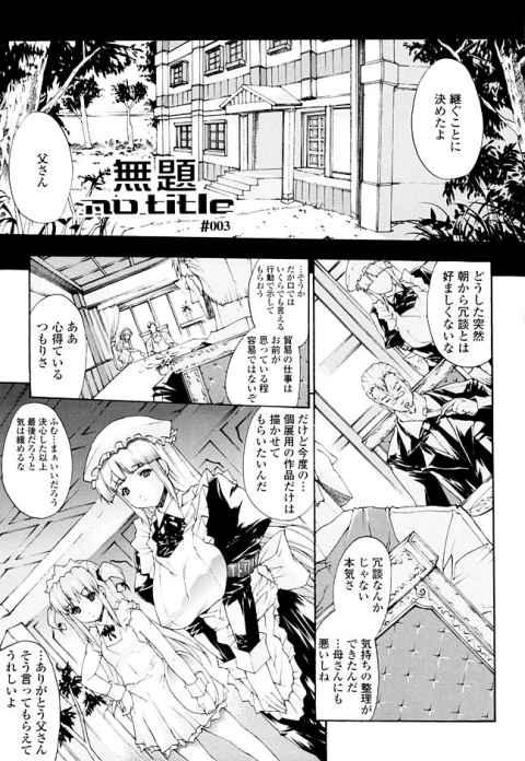【エロ漫画】メイドが輪姦好きでその上目隠ししたまま逆レイプもこなす痴女変態!